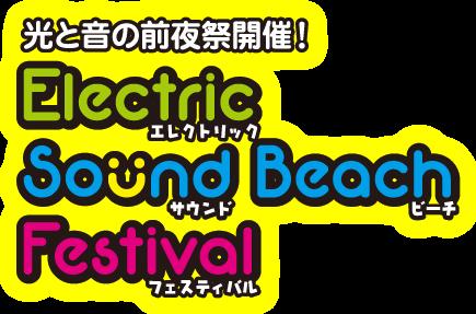 光と音の前夜祭開催!エレクトリックサウンドビーチフェスティバル