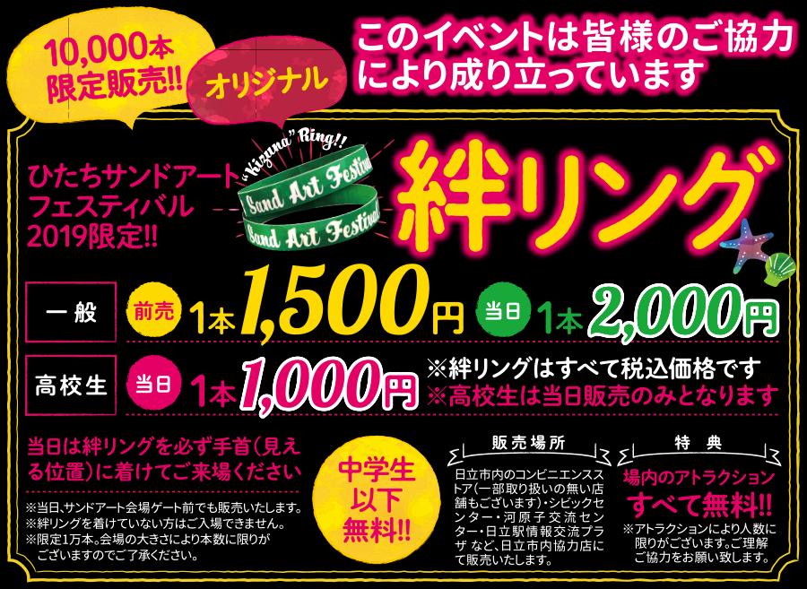 ≪限定1万本≫絆リング販売開始